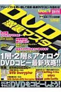 Dvd激裏マスター Vol.7 Pc・giga特別集中講座81