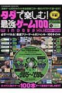 タダで楽しむ!最強ゲーム100windows Vol.3 Pc・giga特別集中講座76