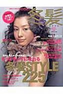 冬髪 Winterヘアカタログ 2004 Inforest Mook