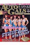 オートギャルズ Inオートギャラリー東京2004 Apollo Mook