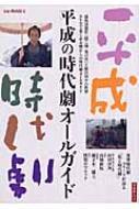 平成の時代劇オールガイド 洋泉社mook