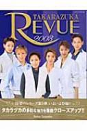 Takarazuka Revue 2003 タカラヅカmook