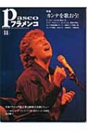 パセオフラメンコ 2003年11月号