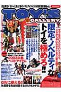 Toy'sgallery3