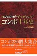 マジック: ザ・ギャザリングコンボ十年史 ホビージャパンmook