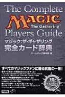 マジック: ザ・ギャザリング完全カード辞典 ホビージャパンmook