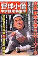 野球小僧 中学野球特別号 2004年秋冬白夜ムック
