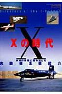 世界の傑作機スペシャル・エディション VOL.3