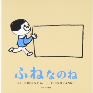 ふねなのね First Book Series