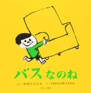 バスなのね First Book Series