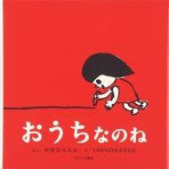 おうちなのね First Book Series