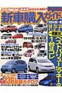 STYLEWAGON新車購入ガイド 2004秋→2004冬NEWS MOOK