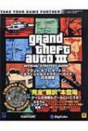 グランドセフトオート3オフィシャルストラテジーガイド 日本語版