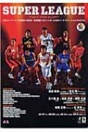 JBLスーパーリーグ2004‐2005第38回バスケットボール日本リーグオフィシャルプログラム