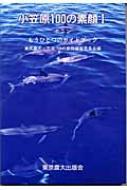 小笠原100の素顔 もうひとつのガイドブック 1 ボニン