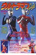 ウルトラマンage 円谷プロトリビュートマガジン Vol.12 タツミムック