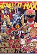 東映ヒーローmax Vol.7 タツミムック