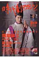 時代劇マガジン Vol.5 タツミムック