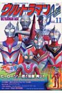 ウルトラマンage 円谷プロトリビュートマガジン Vol.11 タツミムック