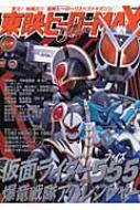 東映ヒーローmax Vol.6 タツミムック