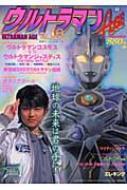 ウルトラマンage 円谷プロトリビュートマガジン Vol.10 タツミムック