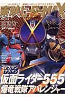 東映ヒーローmax Vol.5 タツミムック