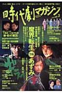 時代劇マガジン Vol.3 タツミムック