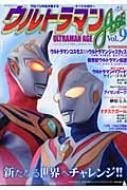 ウルトラマンage 円谷プロトリビュートマガジン Vol.9 タツミムック