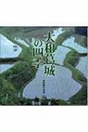 大和葛城の四季 永田明写真集