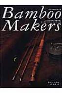 Bamboo Makers アメリカの今と未来を担う16人のフライロッド・ビルダーたち