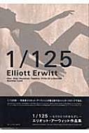 1/125 もうひとつのまなざし エリオット/アーウィット作品集