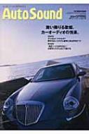 季刊autosound Vol.49