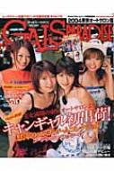 Gals Paradise 2004 東京オートサロン篇 サンエイムック