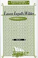 ローラ・インガルス・ワイルダー 現代英米児童文学評伝叢書