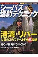 シーバス爆釣テクニック 小沼正弥の陸っぱり養成塾2 Cartop Mook
