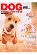 Dog Goods Shop '04-'05 Geibun Mooks