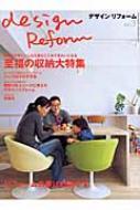 デザインリフォーム Vol.3 Geibun Mooks