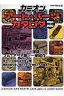 カミオンアート・パーツカタログ 完全保存版 2004-2005 GEIBUN MOOKS