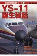 Ys-11誕生秘話 別冊航空情報