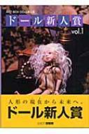 ドール新人賞 vol.1 ART BOX GALLERYシリーズ