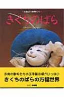 きくちのばら お伽話の動物たち ART BOX GALLERYシリーズ