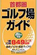 首都圏ゴルフ場ガイド 2004年版