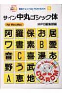 サイン中丸ゴシック体 MPC看板フォントCD‐ROMブックシリーズ