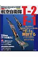 航空自衛隊T-2/F-1 イカロスMOOK