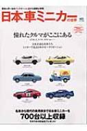 日本車ミニカーの世界 エイムック