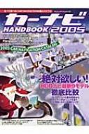 カーナビHANDBOOK 2005 ヤエスメディアムック