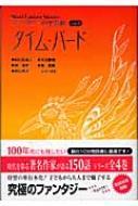 タイム・バード Short Fantasy Stories ファンタジーの宝石箱
