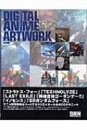 Digital Anime Artwork