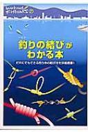 釣りの結びがわかる本 だれにでもできる釣り糸の結び方を詳細網羅! Weekend Fishing