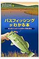 バスフィッシングがわかる本 初心者のためのバスの岸釣り完璧攻略法 Weekend Fishing